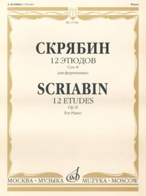 Скрябин А. 12 этюдов Соч.8 для фортепиано а н скрябин скрябин соната 7 для фортепиано сочинение 64