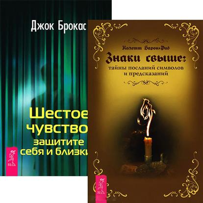 Фото - Знаки свыше. Шестое чувство (комплект из 2 книг) конструктор знаки зодиака водолей avtoys