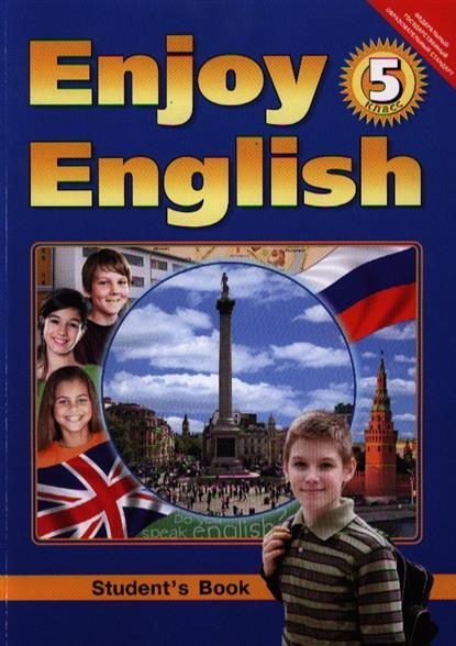 Английский язык. Английский язык с удовольствием. Enjoy English. Учебник для 5 класса общеобразовательных учреждений