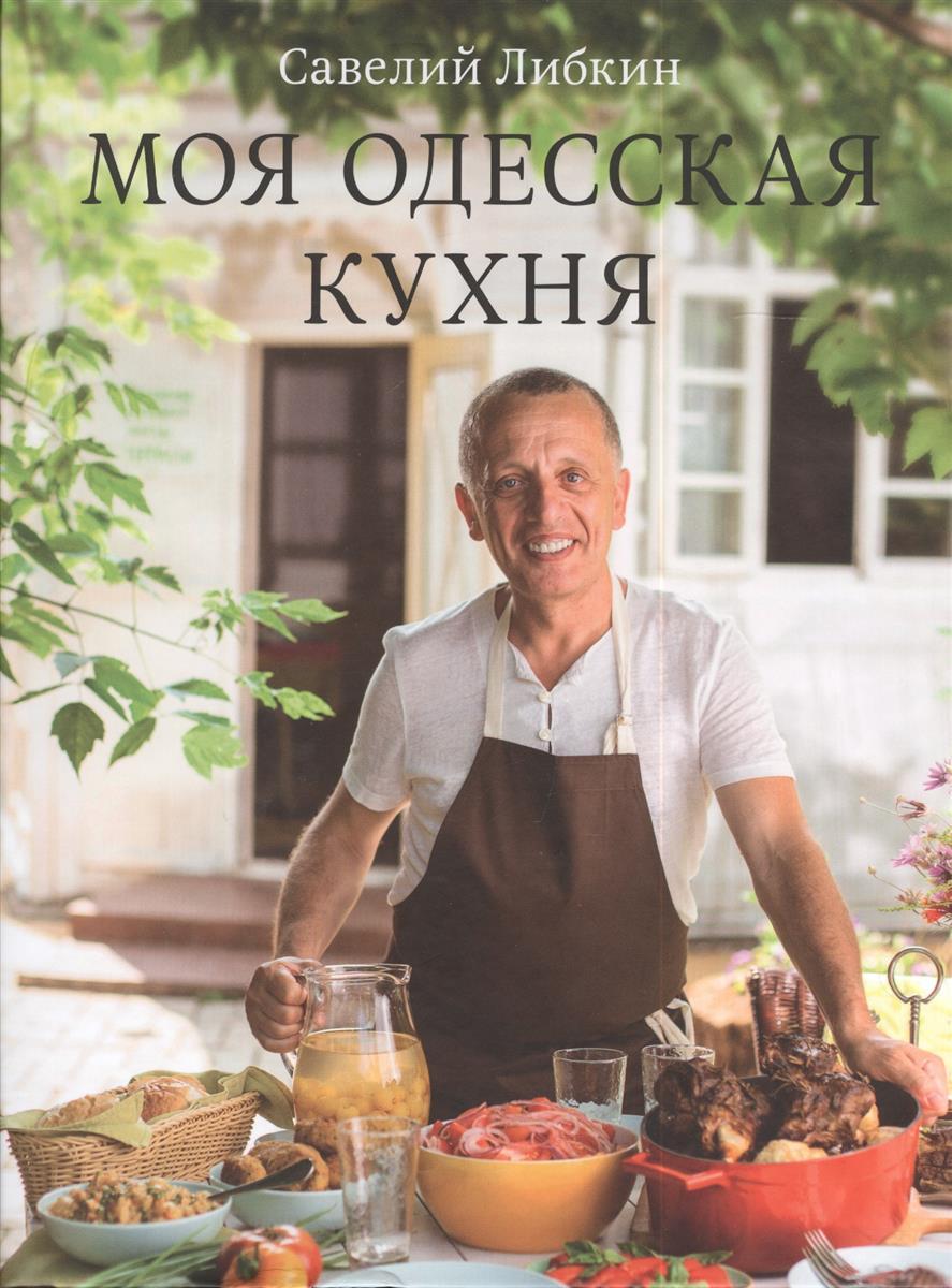 Либкин С. Моя одесская кухня куплю дом протаповка одесская область