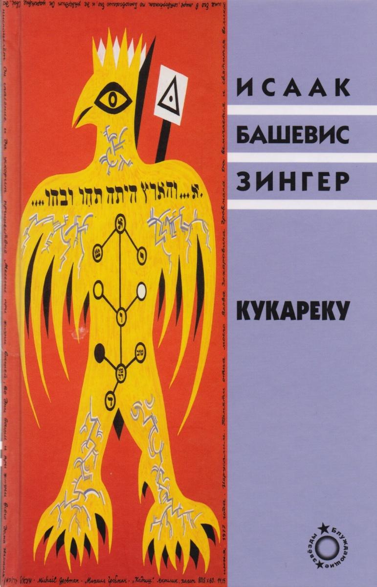 Зингер И. Кукареку. Рассказы кукареку