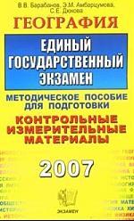География 2007