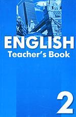 Книга для учителя к учебнику англ. яз. для 2 кл.
