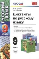 Диктанты по русскому языку. 9 класс. К учеб.: Л.А. Тростенцовой и др.