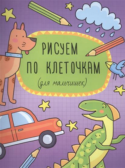 Ефимова К. (худ.) Рисуем по клеточкам (для мальчишек)