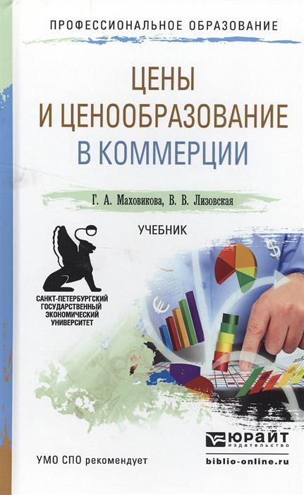 Маховикова Г., Лизовская В. Цены и ценообразование в коммерции. Учебник для СПО авиабилеты цены рейсы г петропавловск камчатский