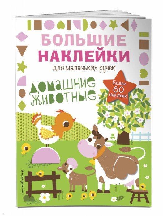 Позина И. (ред.) Домашние животные