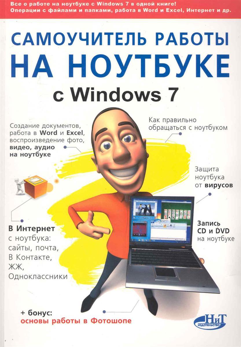 Юдин М., Куприянова А. и др. Самоучитель работы на ноутбуке с Windows 7