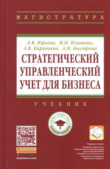 Юрьева Л.: Стратегический управленческий учет для бизнеса. Учебник