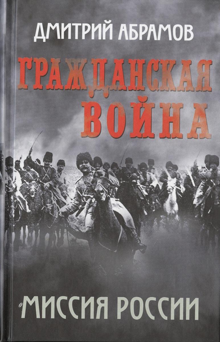Абрамов Д. Гражданская война. Миссия России духовная миссия россии