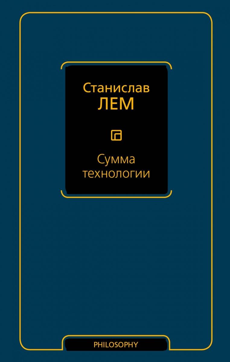 купить Лем С. Сумма технологии по цене 430 рублей