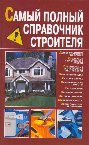 Самый полный справочник строителя