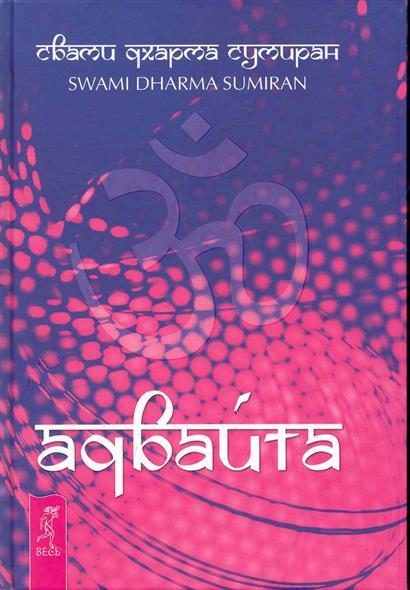 Книга Адвайта. Сумиран С.