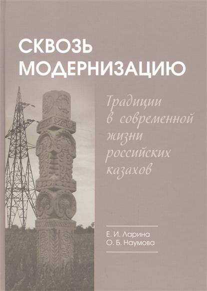 Сквозь модернизацию. Традиции в современной жизни российских казахов