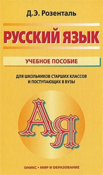 Русский язык Уч. пос. для шк. старших классов и пост. в вузы