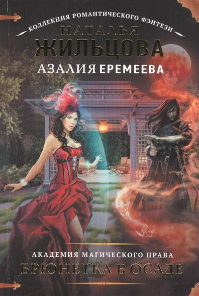 Жильцова Н., Еремеева А. Академия магического права. Брюнетка в осаде ISBN: 9785171025144 r3 2led super bright mini headlamp headlight flashlight torch lamp 4 models