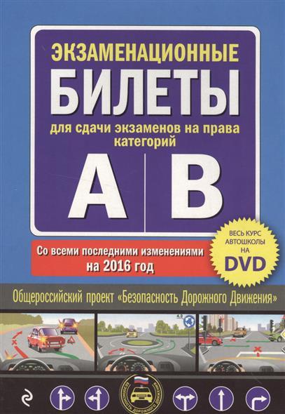 Экзаменационные билеты для сдачи экзаменов на права категорий A и B. Со всеми последними изменениями на 2016 год (+DVD)