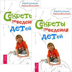 Кузнецов Ю., Велькович Л. Секреты поведения детей (комплект из 2 книг) ю м юрьев записки комплект из 2 книг