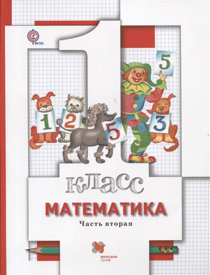Математика. 1класс. Учебник. В двух частях. Часть вторая