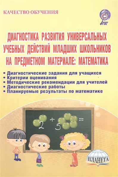 Диагностика развития универсальных учебных действий младших школьников на предметном материале: математика. Методическое пособие
