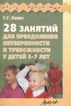 28 занятий для преодоления неуверенности и тревожности у детей 5-7 лет