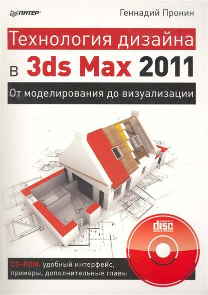Технология дизайна в 3ds Max 2011