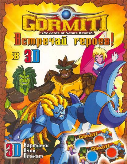 Gormiti Встреча героев Книжка 3D
