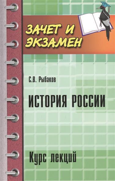 История России. Курс лекций