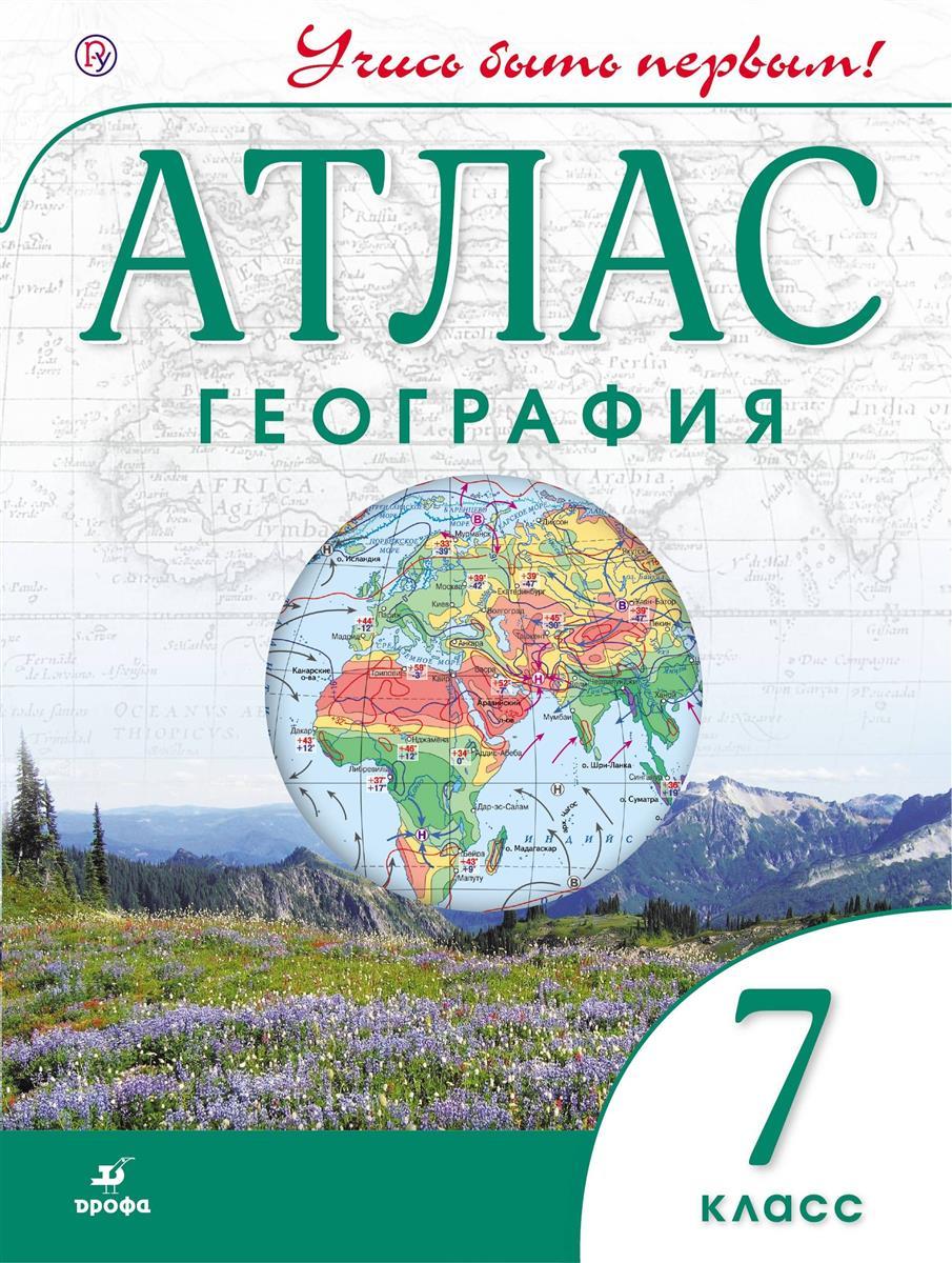 Курбский Н. (ред.) География. 7 класс. Атлас ISBN: 9785358208094 курбский н ред география 7 класс атлас