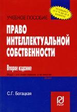Право интеллектуальной собственности Уч. пос. карман.формат