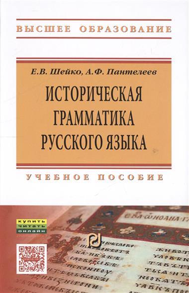 Шейко Е.: Историческая грамматика русского языка. Учебное пособие