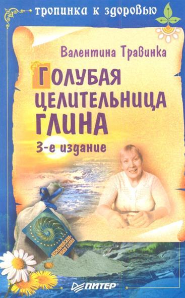 Травинка В. Голубая целительница глина. 3-е издание в бресте китайские нокии е 71 тв новый