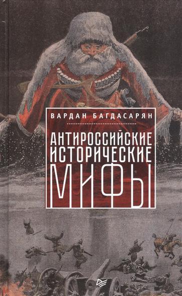 Книга Антироссийские исторические мифы. Багдасарян В.