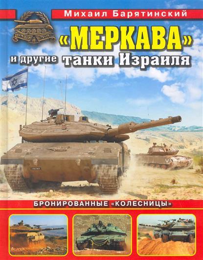 Меркава и другие танки Израиля Бронированные колесницы