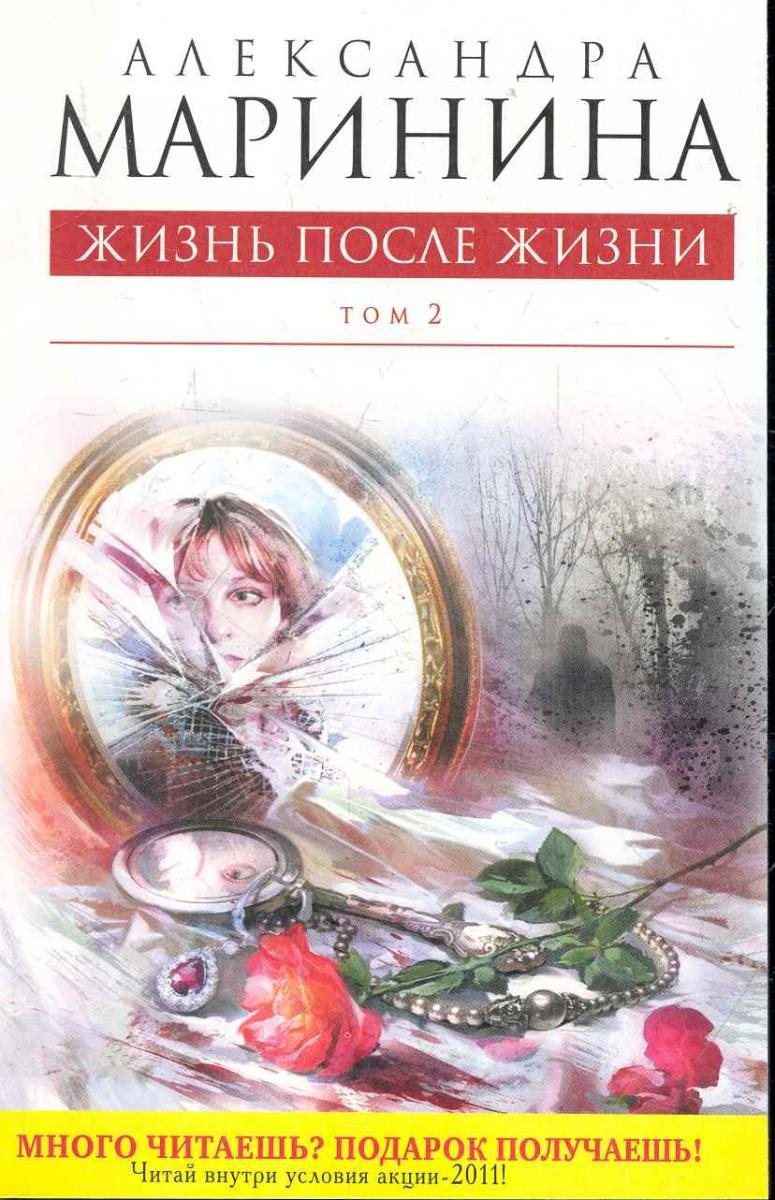 Маринина А. Жизнь после Жизни т. 2/2тт ISBN: 9785699509850 маринина а городской тариф 2тт