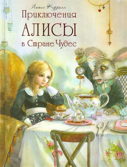 Кэрролл Л. Приключения Алисы в Стране чудес ISBN: 9785170980307 кэрролл л приключения алисы в стране чудес