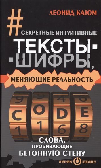 Каюм Л. Секретные интуитивные тексты-шифры, меняющие реальность. Слова, пробивающие бетонную стену серьги yaffo tze419