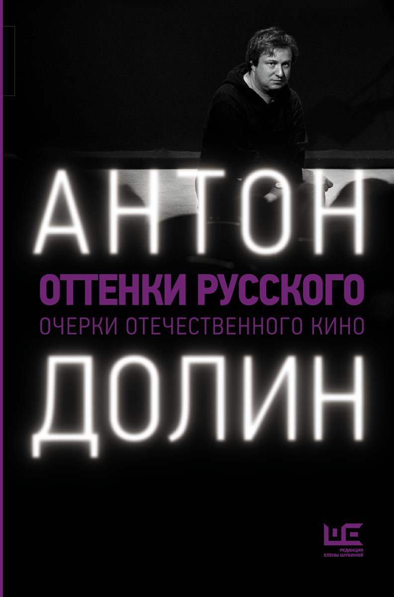 Оттенки русского. Очерки отечественного кино от Читай-город