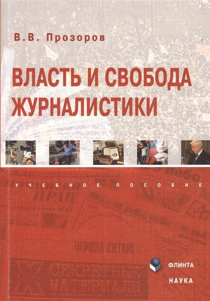 Власть и свобода журналистики. Учебное пособие. 2-е издание, переработанное