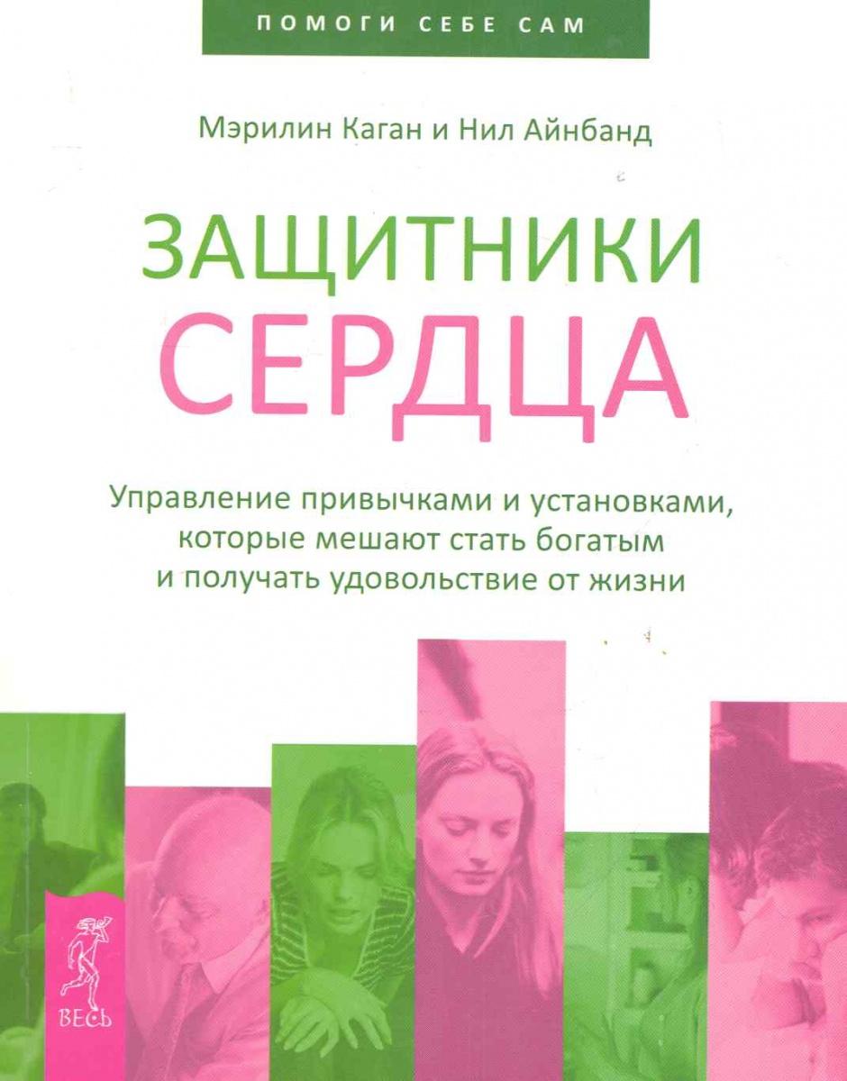 Каган М., Айнбанд Н. Защитники сердца ISBN: 9785957318712 цены онлайн