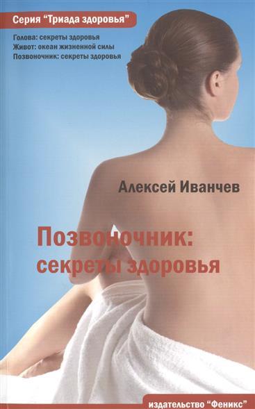 Иванчев А. Позвоночник: секреты здоровья ISBN: 9785222224434