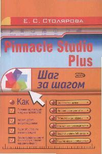 Столярова Е. Pinnacle Studio Plus pinnacle pctv analog pro usb