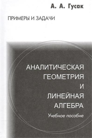 Гусак А. Аналитическая геометрия и линейная алгебра в р ахметгалиева математика линейная алгебра