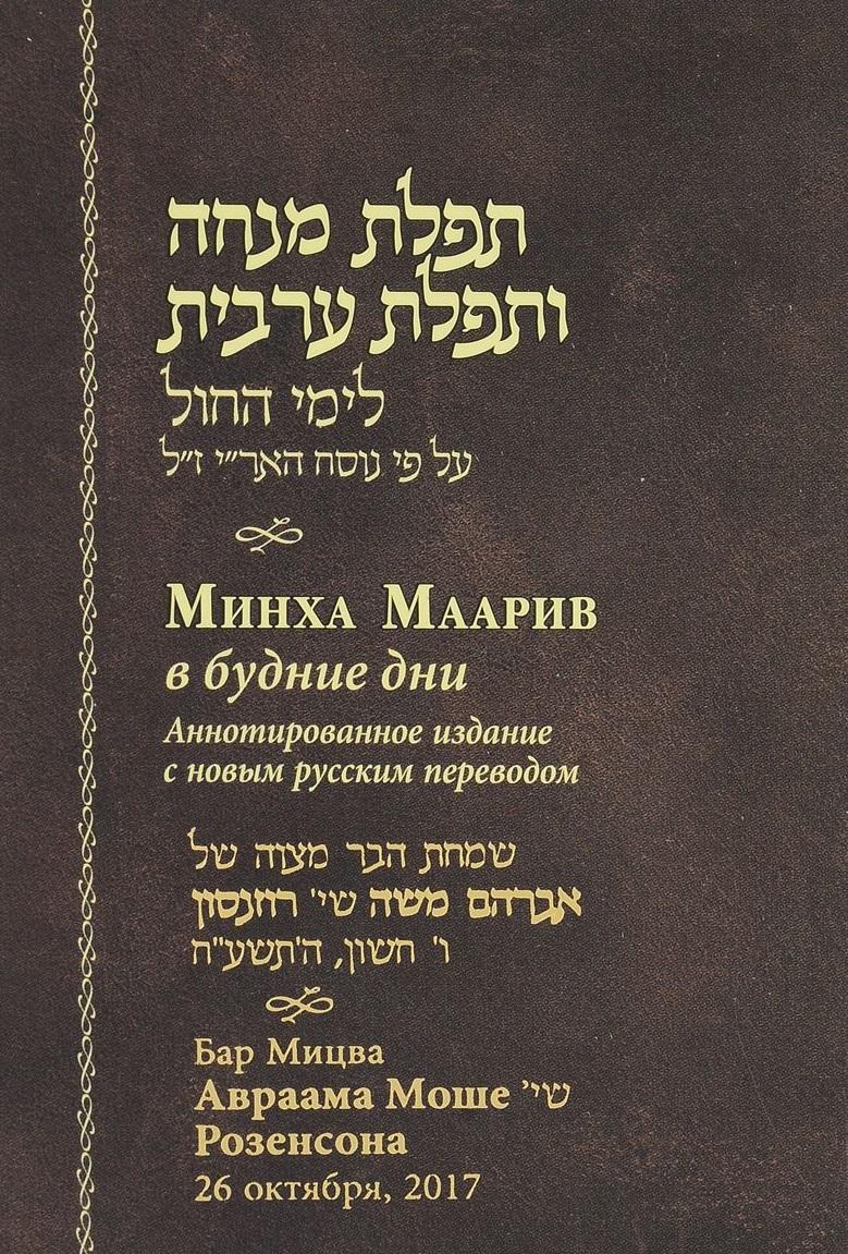 Минха Маарив в будние дни