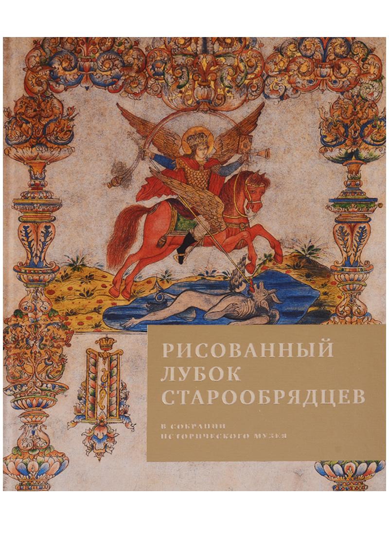 Иткина Е. Рисованный лубок старообрядцев в собрании Исторического музея