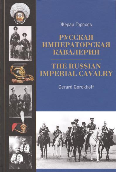 Горохов Ж. Русская императорская кавалерия. 1881-1917