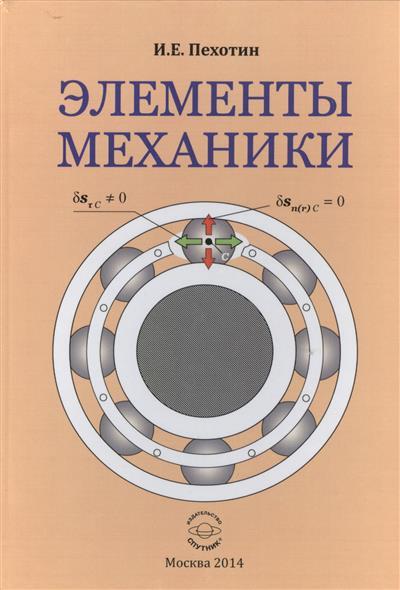 Пехотин И. Элементы механики