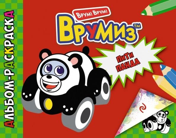 Шутюк Н. (ред.) ПиТи панда. Альбом-раскраска цена 2017