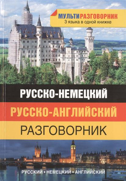 Окошкина Е. (ред.) Русско-немецкий. Русско-английский разговорник цены онлайн
