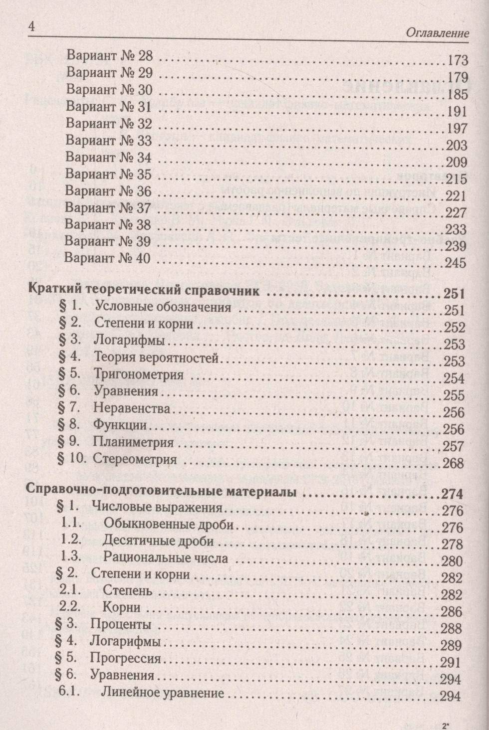 Гдз по сборнику егэ 2018 по редакцией лысенко